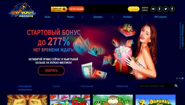 Vulkan Million казино