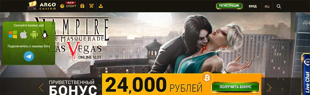 официальный сайт argo casino бездепозитный бонус