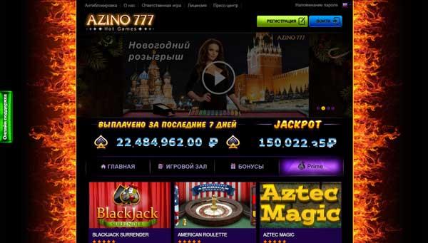 azino mobile win