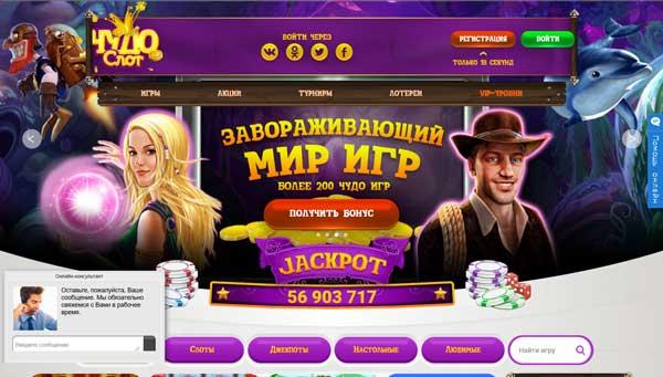 ЧудоСлот казино