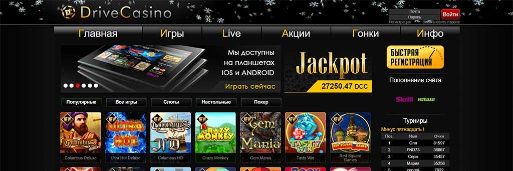 бездепозитный drive casino