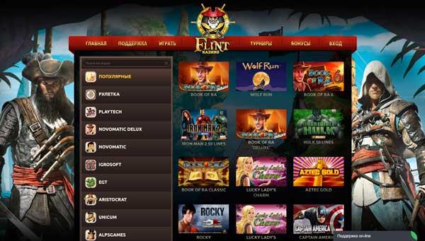 Flint казино игры