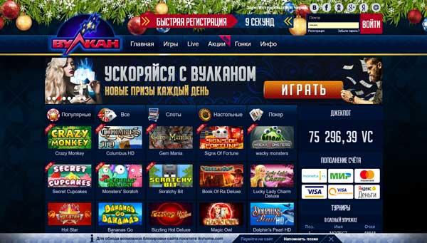 Ikvulkan бездепозитный бонус 500 рублей промокод