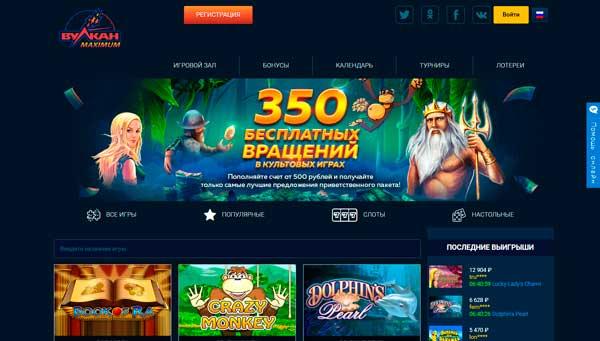 VulkanMaximum казино