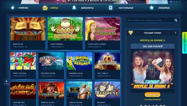 Вулкан Победа казино игры