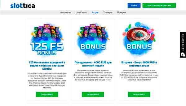 Slottica бонусы