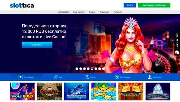 Slottica казино