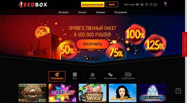 redbox casino бонус